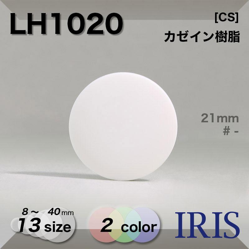 LH92類似型番LH1020