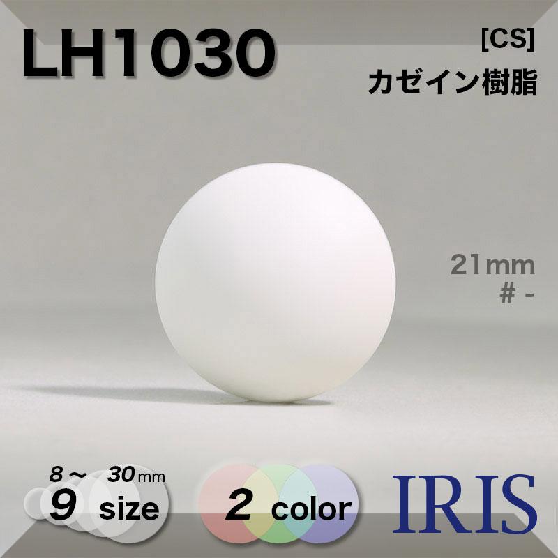 S17類似型番LH1030