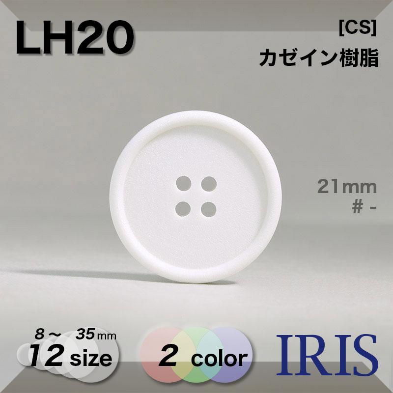 LH1類似型番LH20