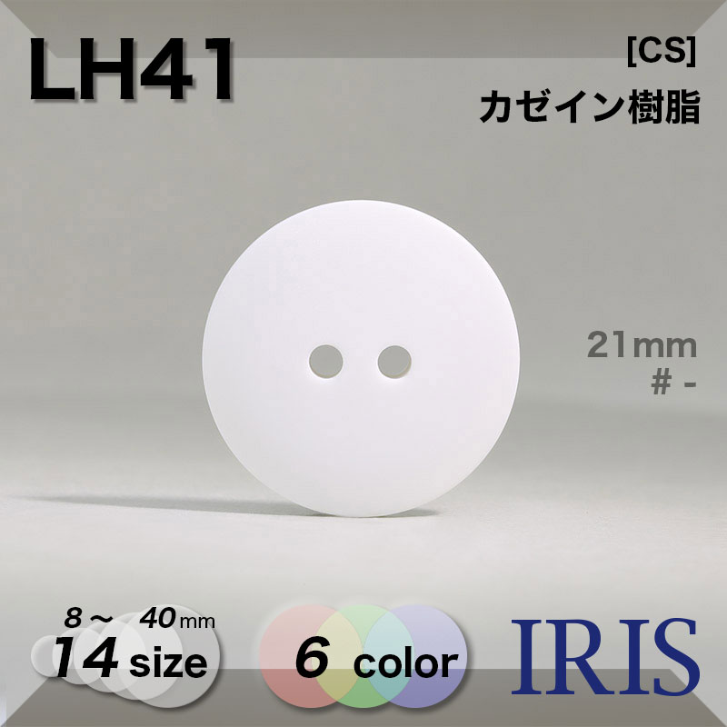 N5752類似型番LH41