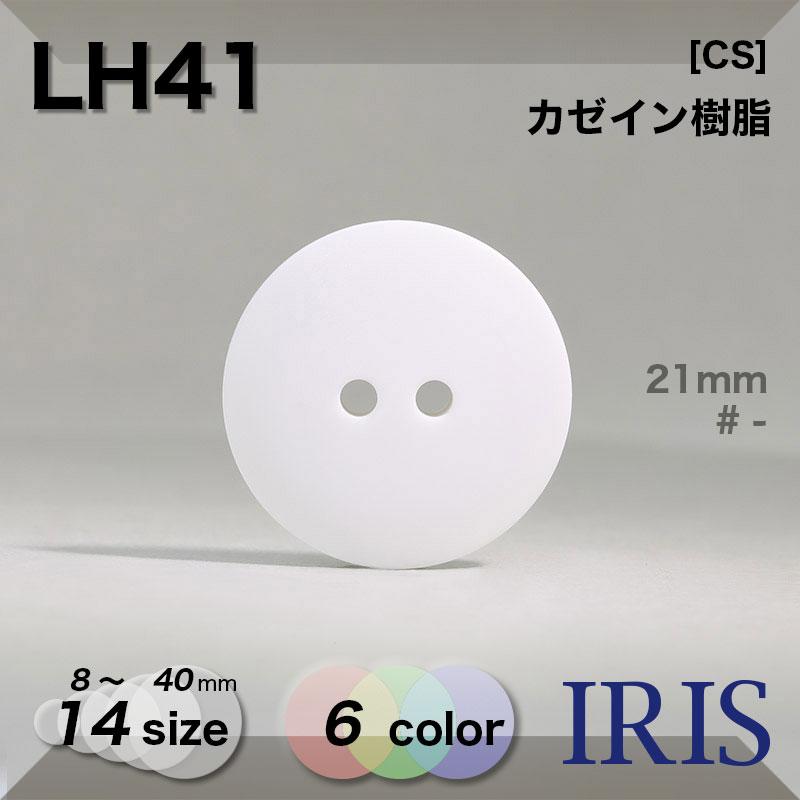 LH1045類似型番LH41