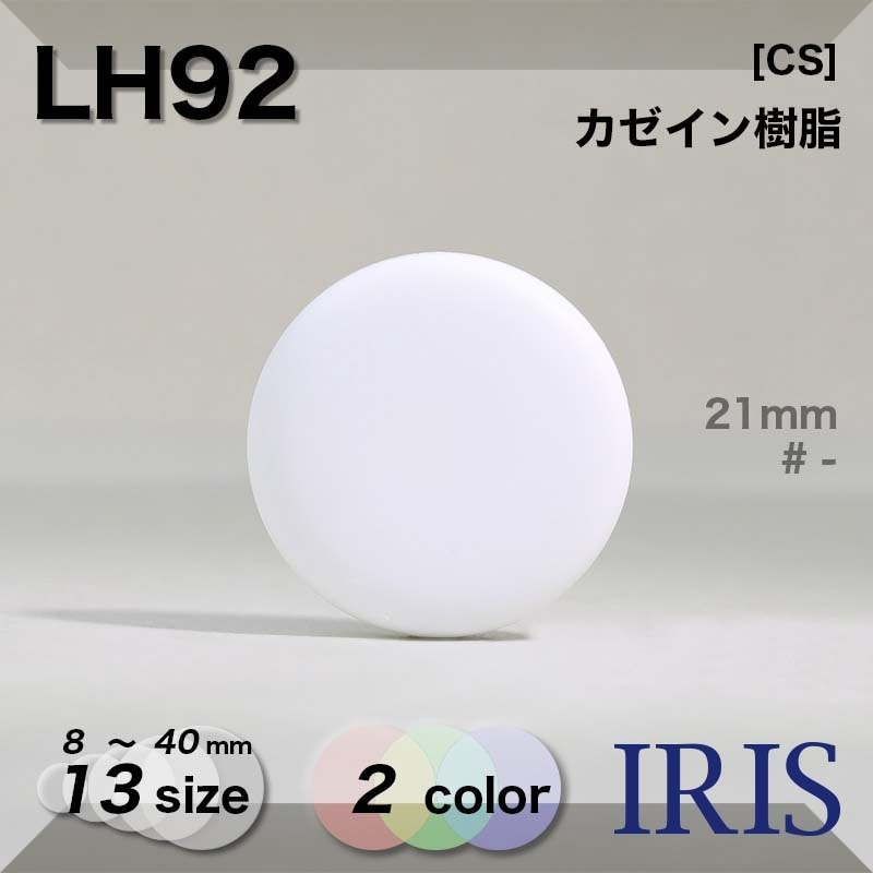 L1249類似型番LH92