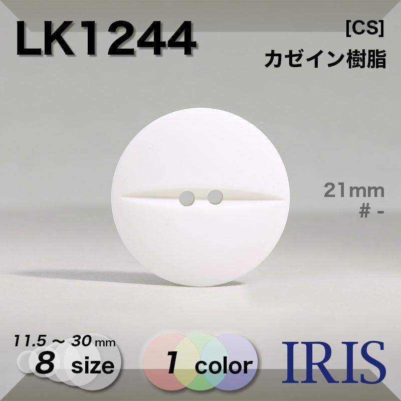 LW251類似型番LK1244
