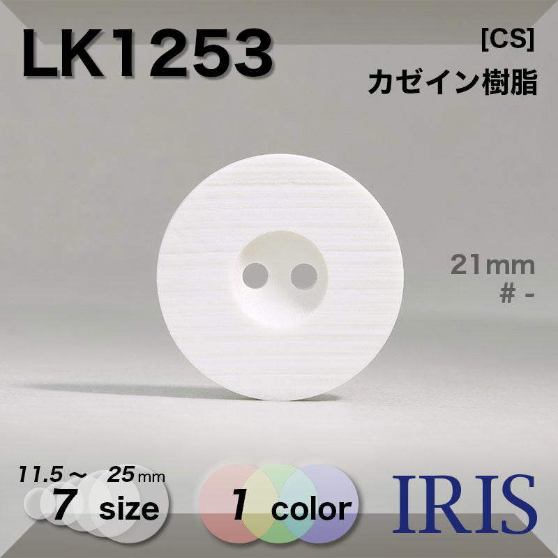 L2323類似型番LK1253