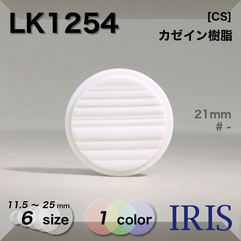 OC402類似型番LK1254
