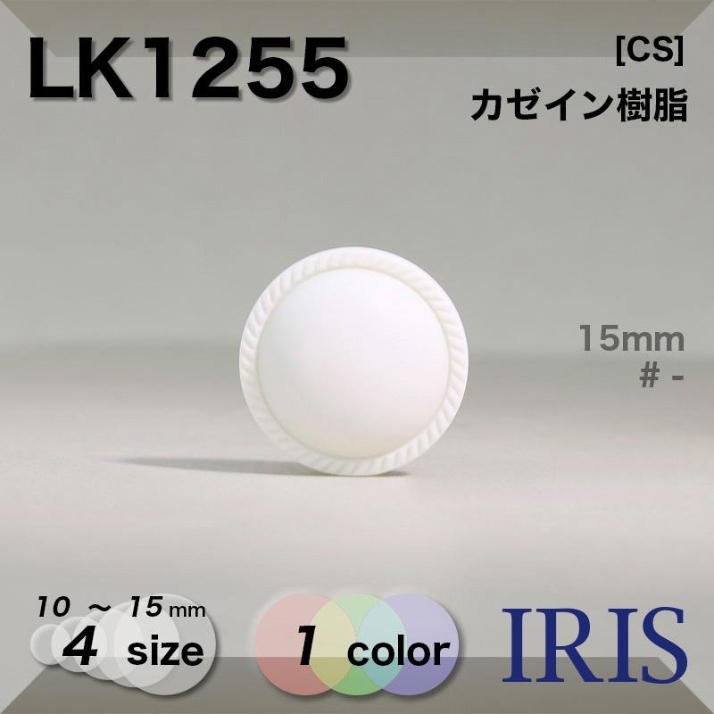 LK1302類似型番LK1255