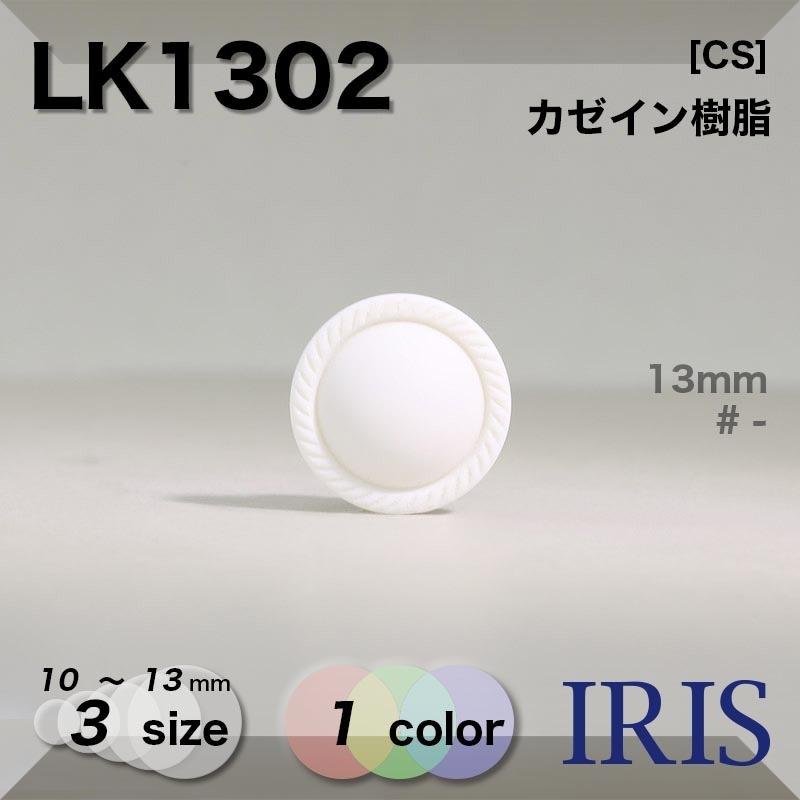 LK1255類似型番LK1302