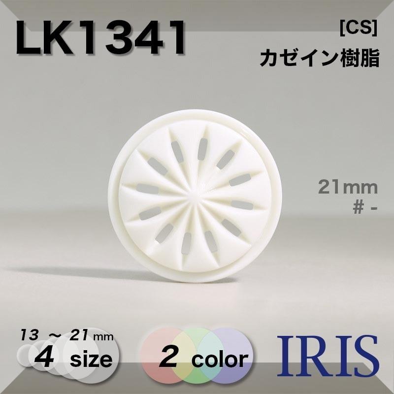 LK1394類似型番LK1341