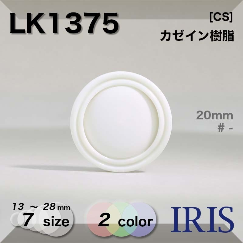 LH1179類似型番LK1375