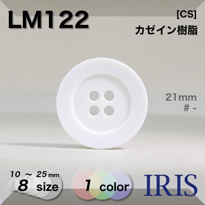 VL122類似型番LM122