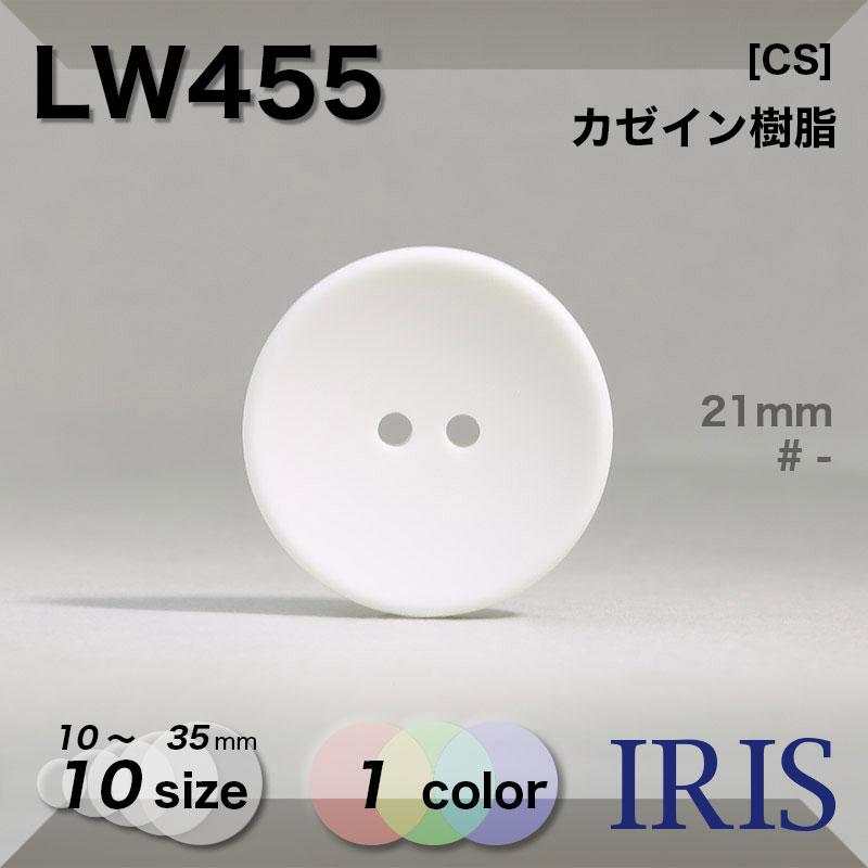 LH52類似型番LW455