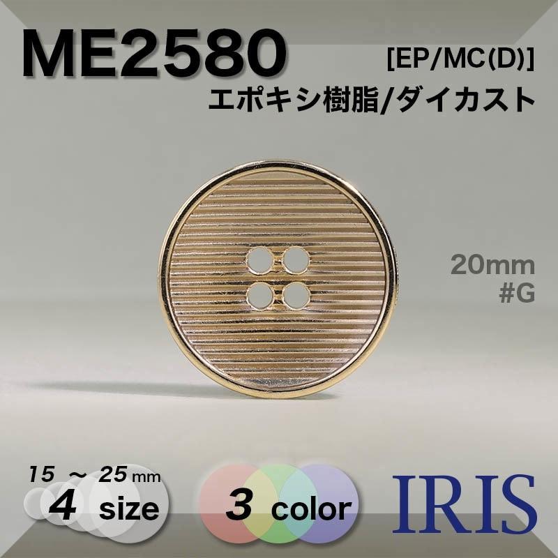 ME2584類似型番ME2580