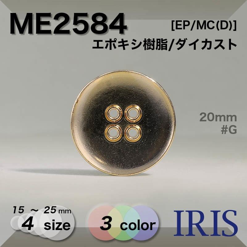 ME2580類似型番ME2584