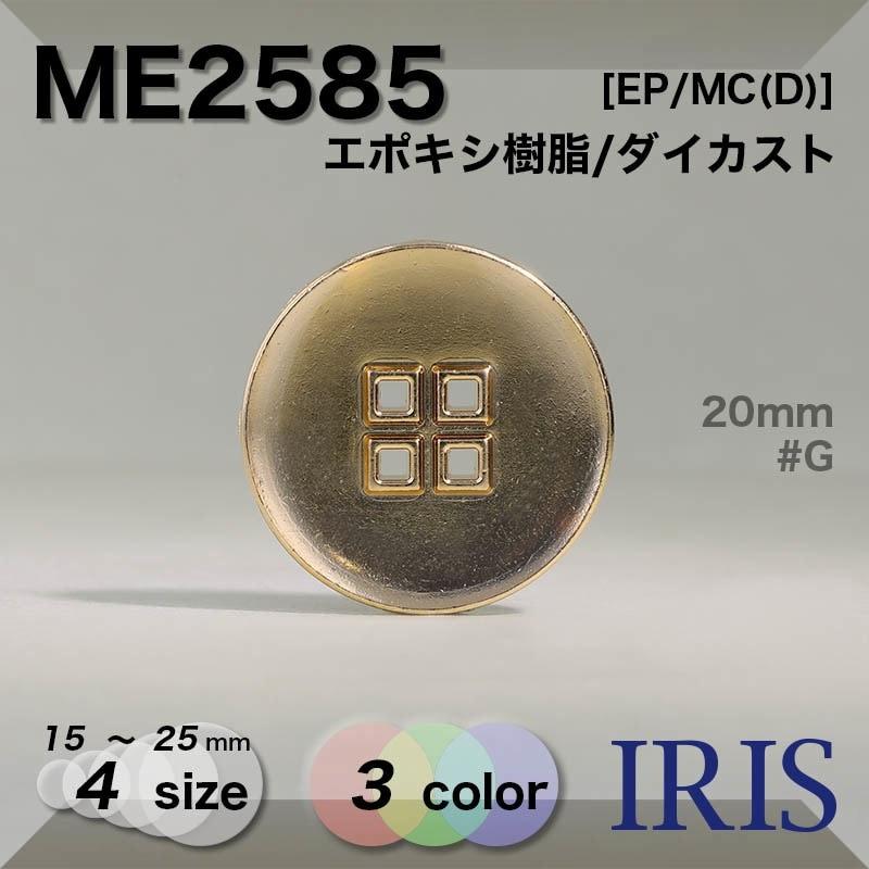 ME2584類似型番ME2585