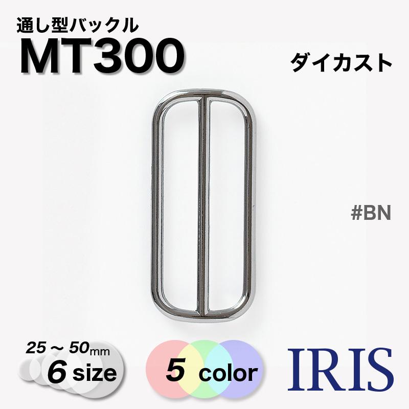 バックルMT300