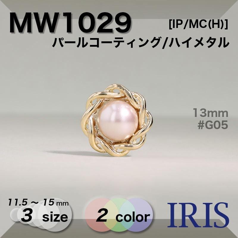MW1028類似型番MW1029