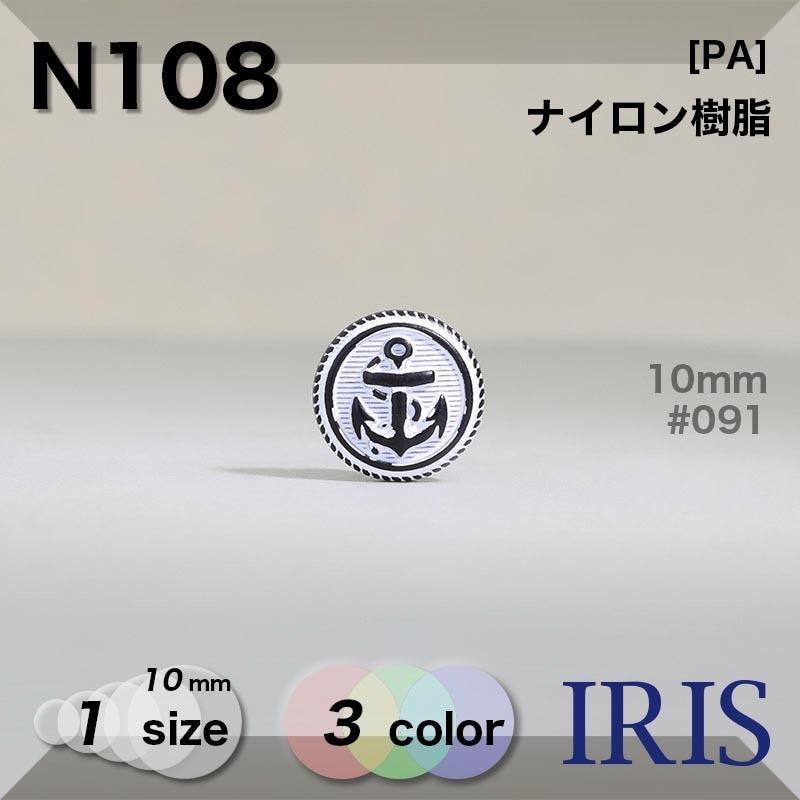 N95類似型番N108