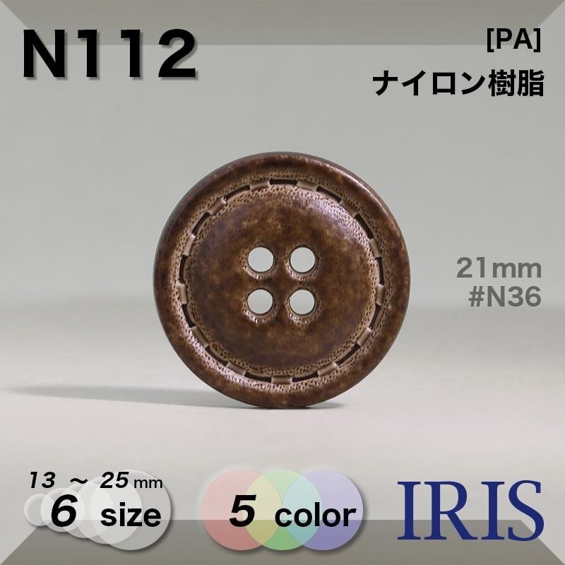 N101類似型番N112