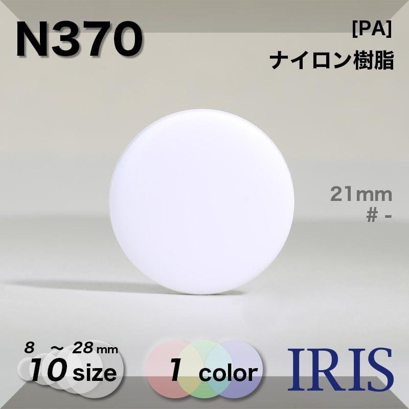 N371類似型番N370