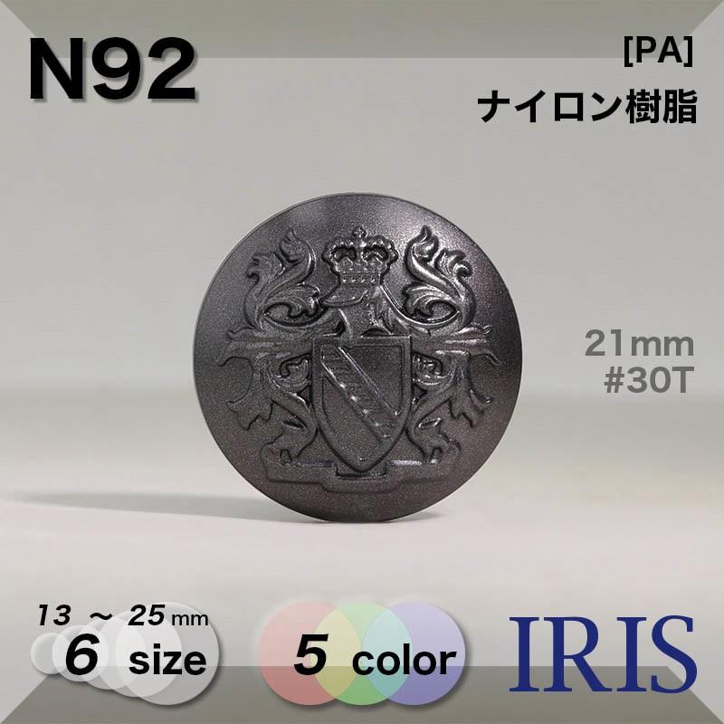 N93類似型番N92