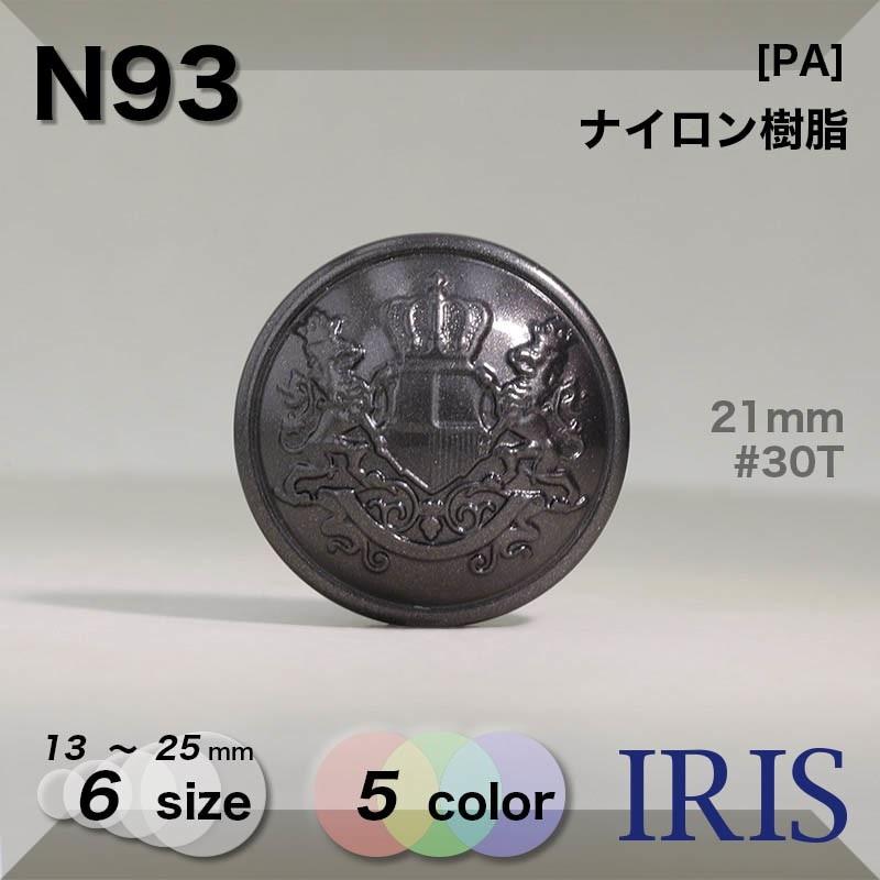 N92類似型番N93