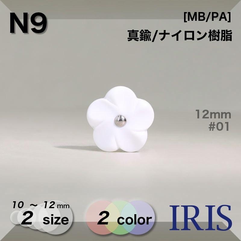 NA6311類似型番N9
