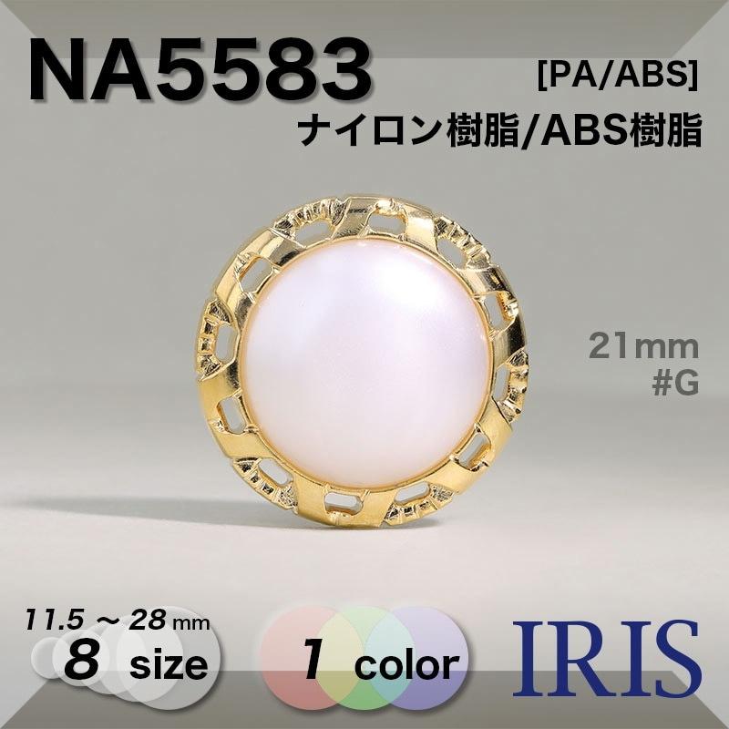 NA5332類似型番NA5583