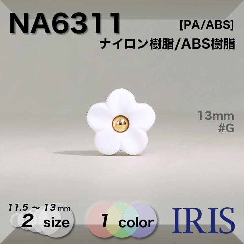 N9類似型番NA6311