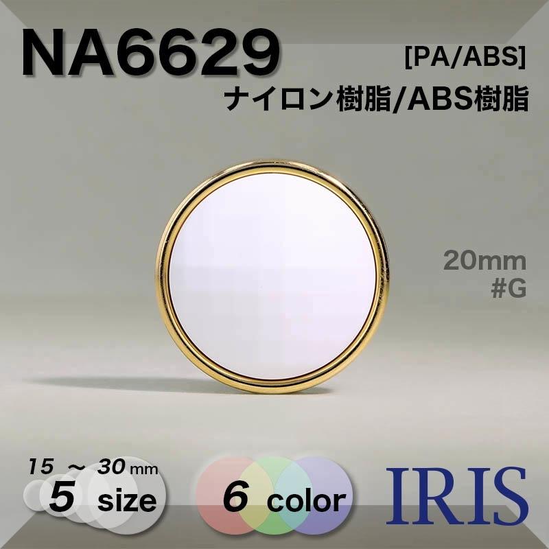 NA6625類似型番NA6629
