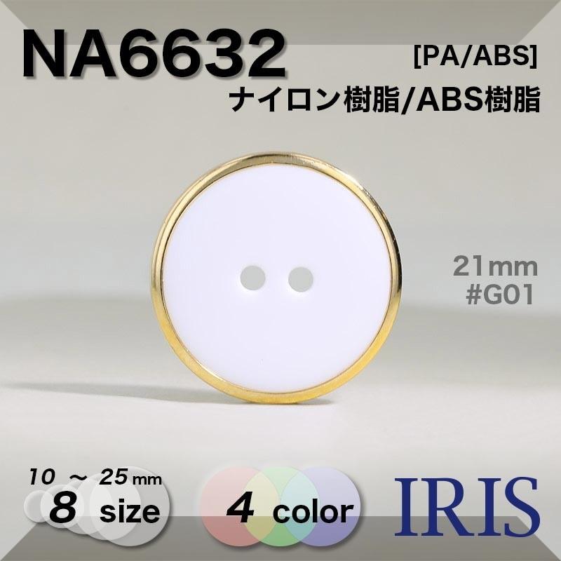 AY72類似型番NA6632