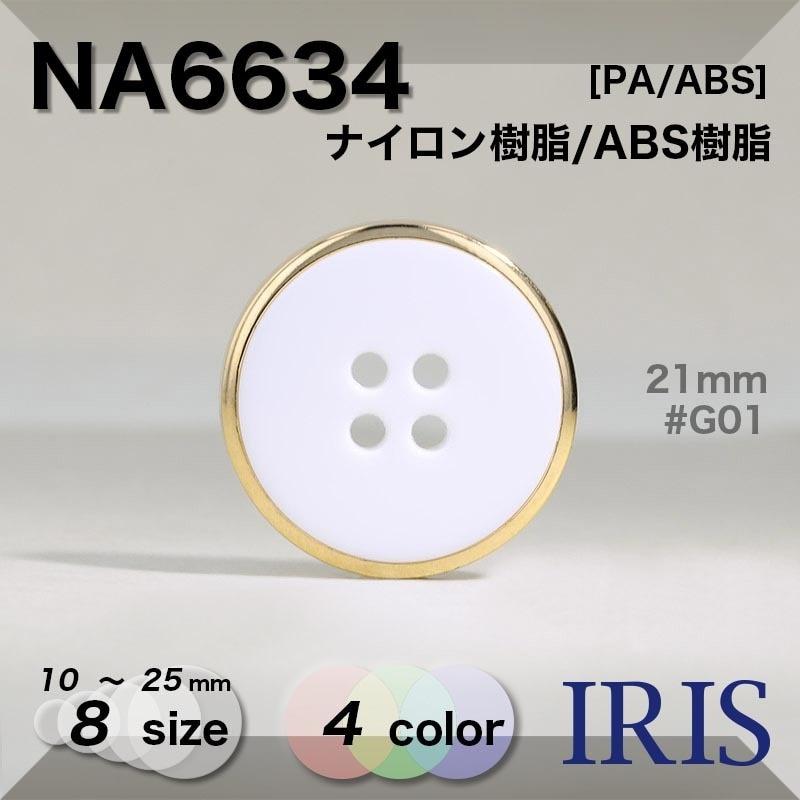 AY74類似型番NA6634