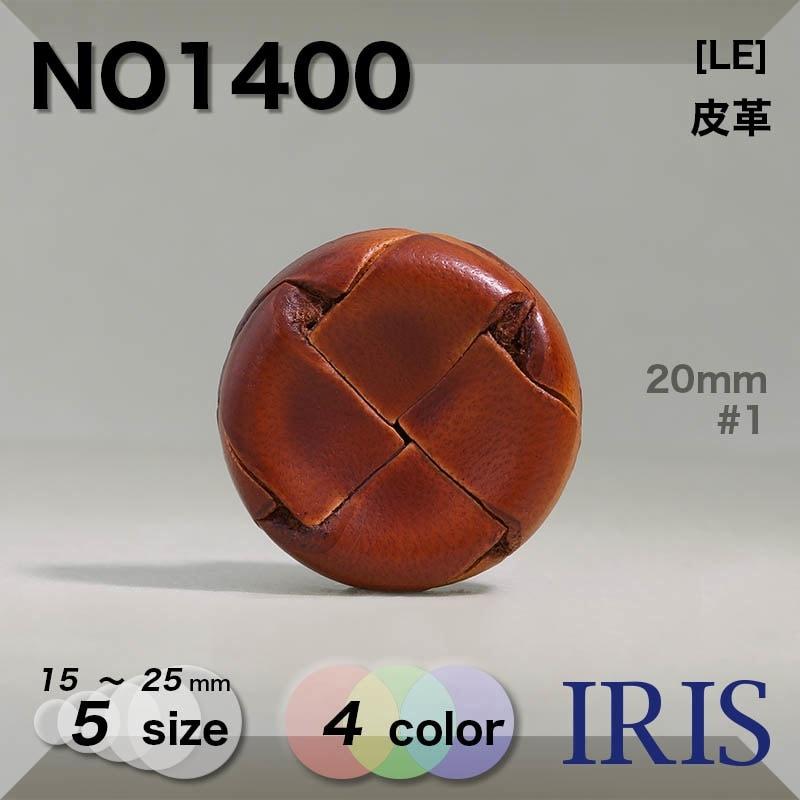 N2類似型番NO1400