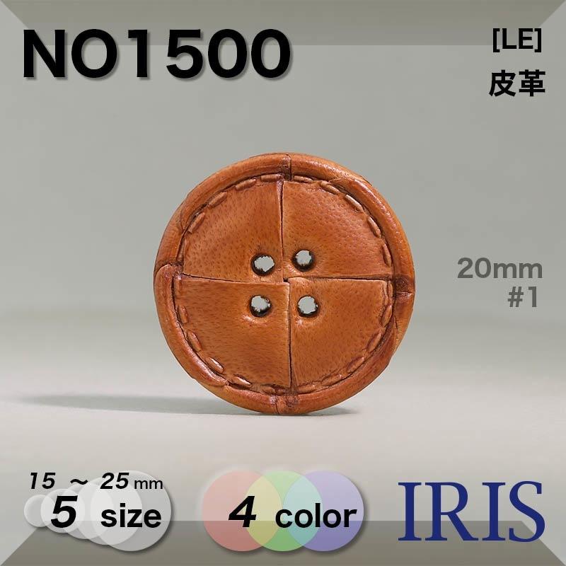 N102類似型番NO1500