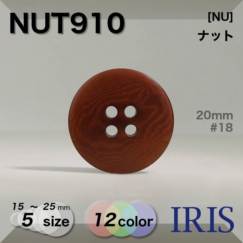 NUT890類似型番NUT910