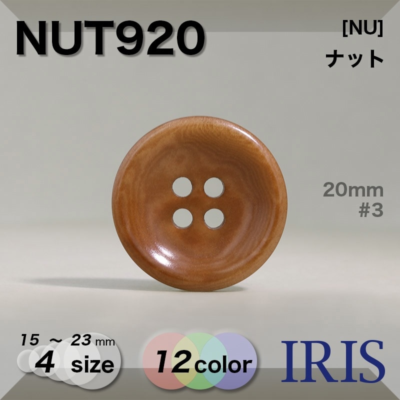NUT2000類似型番NUT920