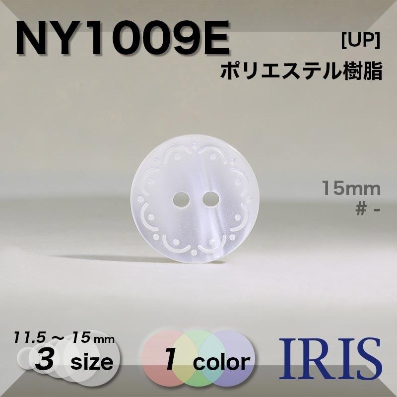 NY1020E類似型番NY1009E