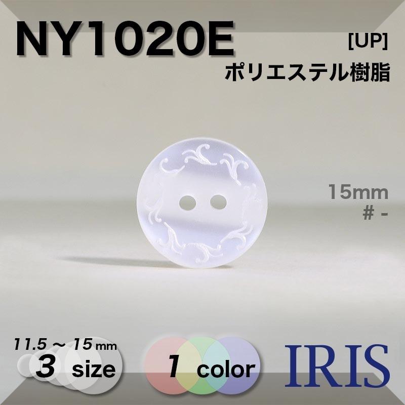 NY1009E類似型番NY1020E