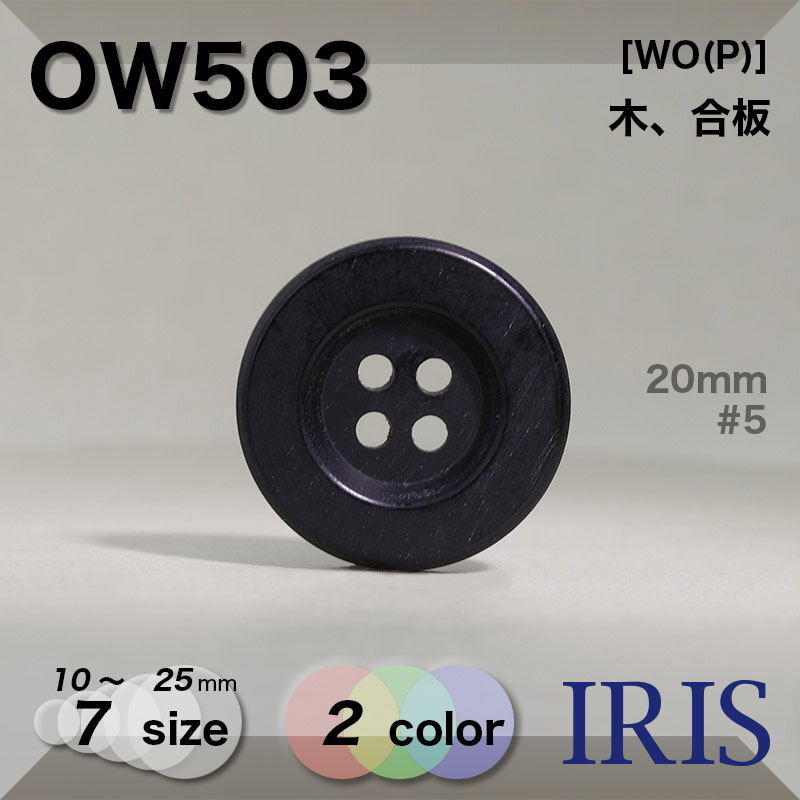 OW798類似型番OW503