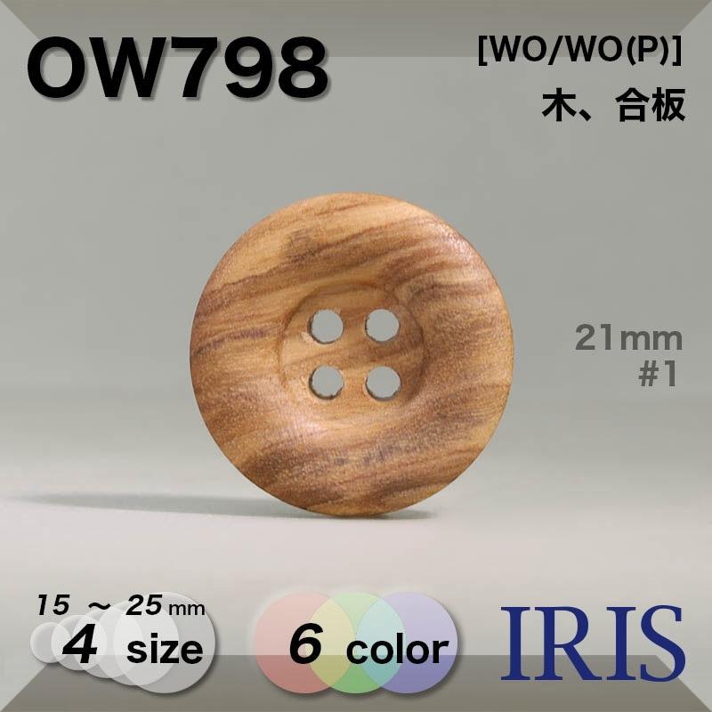 PW2069類似型番OW798