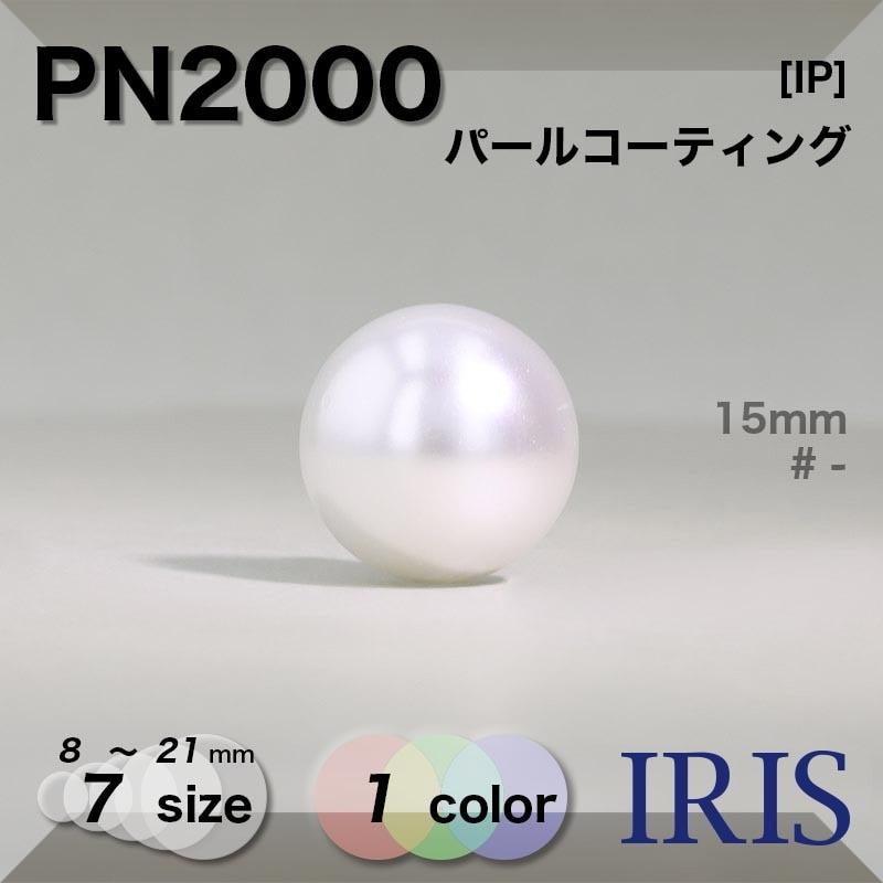 PW201類似型番PN2000