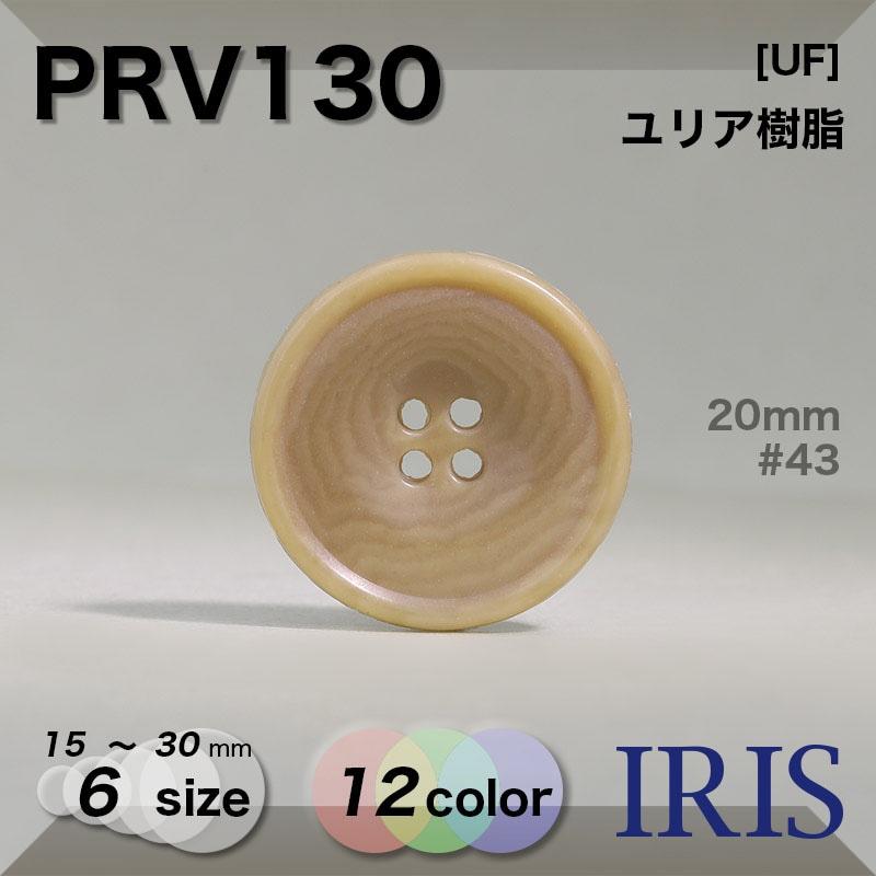 PRV49類似型番PRV130