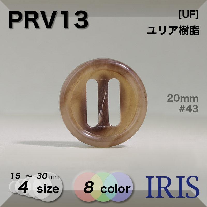 PRV25類似型番PRV13