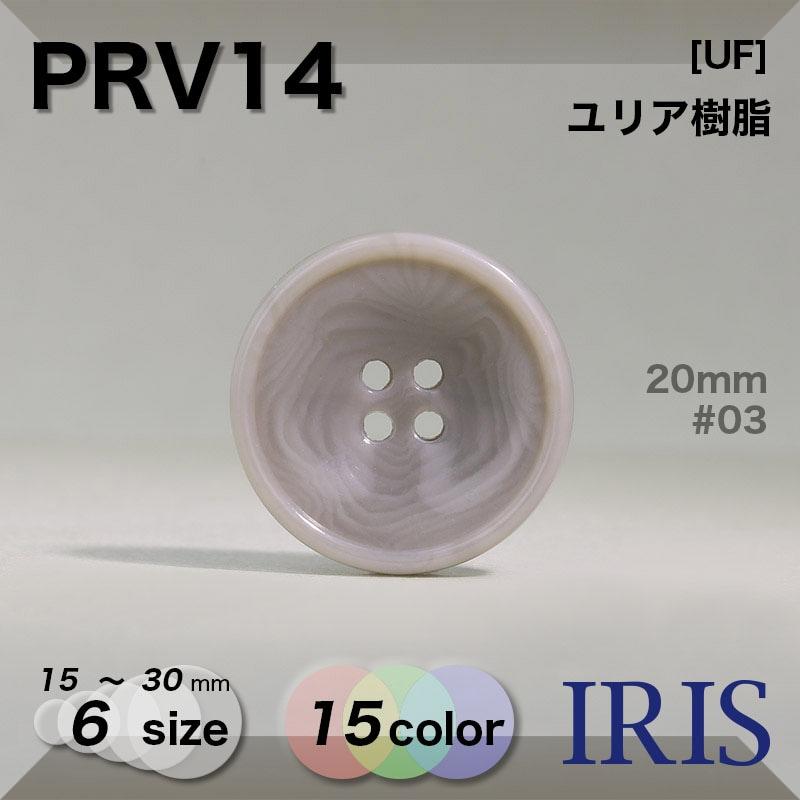 PRV15類似型番PRV14