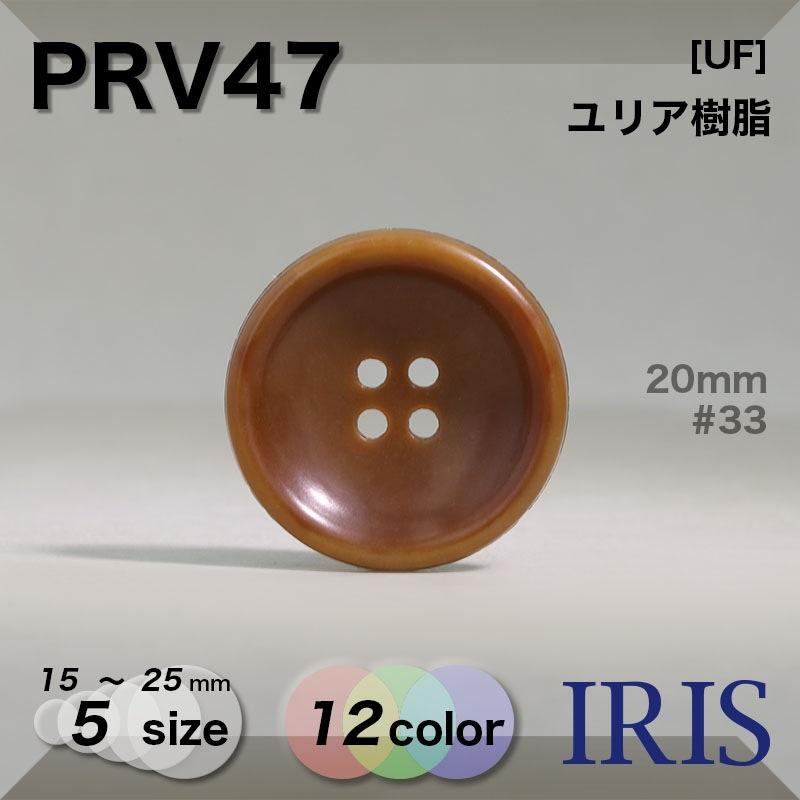 PRV24類似型番PRV47