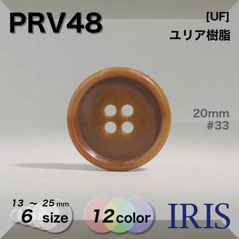 BF1類似型番PRV48