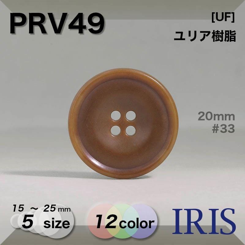 PRV130類似型番PRV49