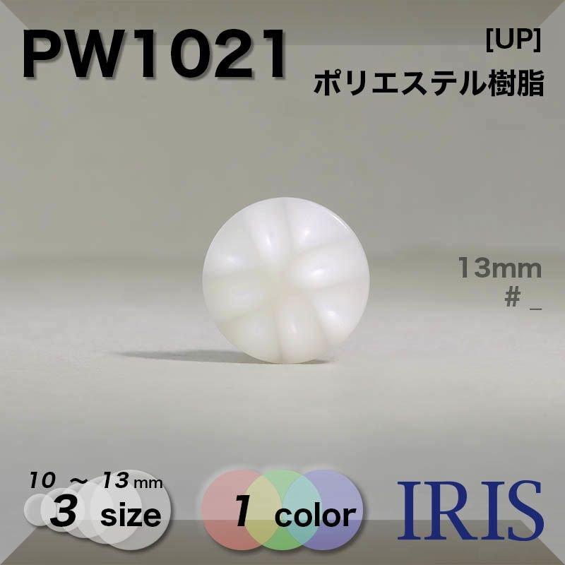 SH2922類似型番PW1021