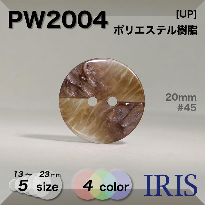 KV4884類似型番PW2004