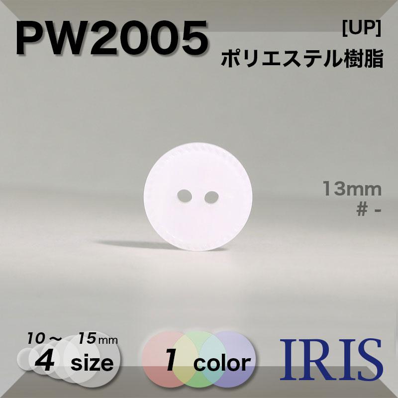 VE151類似型番PW2005