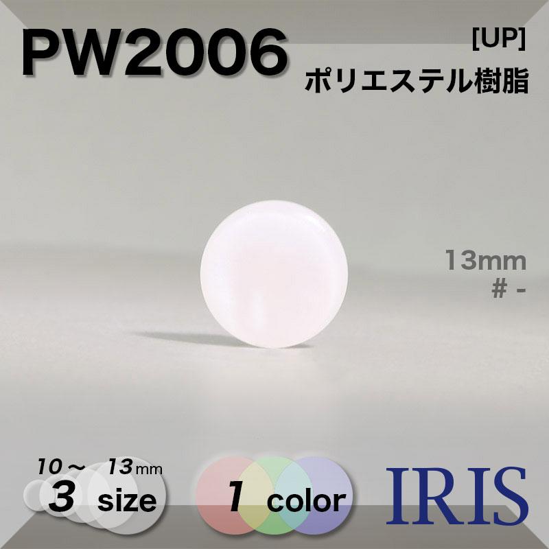 PW725類似型番PW2006